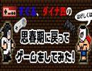 すぐる、ダイナ四の思春期に戻ってゲームをしてみた!#01【クロックタワー編part 1】