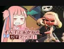 【Splatoon2】S+あかねとずん子のガチマッチ!#2【VOICEROID実況】