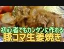 初心者でもカンタンに作れる 豚コマ生姜焼き