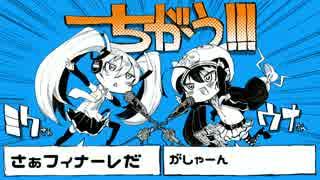 ちがう!!!歌ってみた【mega&タラチオ】 thumbnail