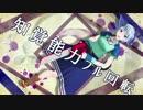 【天月りよんUTAUカバー】キレキャリオン【強音源配布】