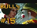【Bully】やりたい放題な学園生活#15【実況】
