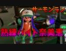 【スプラトゥーン2】熟練バイトの奈美恵ちゃん♪【サーモンラン】part3 thumbnail