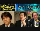 【宮崎哲弥・佐々木俊尚(ジャーナリスト)】 ザ・ボイス 20170808