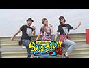 嵐・青山りょうのらんなうぇい!!#17