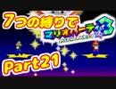 【実況】7つの縛りでマリオパーティ3/Part21【再・ひえひえレイク編】