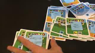 フクハナのボードゲーム紹介 No.172『フォトパーティー』
