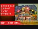 盆踊り 「炭坑節 夏祭り」サウンドカード サンリオ 音付きカード