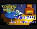 【牧場生活RPG】Stardew Valley ゆっくり実況 part1 thumbnail