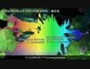 魂音泉 - THE SELECTED WORKS OF TAMAONSEN 4 / WORLD'S END PARADISE Trailer (C92 2017)