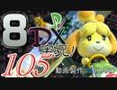 初日から始める!日刊マリオカート8DX実況プレイ105日目