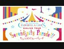 Serendipity Parade!!! 【opening full】 by ちゃりるり 音楽/動画 - ニコニコ... (08月14日 16:15 / 11 users)