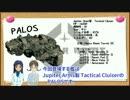 【DREADNOUGHT】宇宙戦艦とちはりつ奮闘記 Part2
