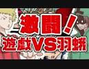 【遊戯王DL】インセクター羽蛾が急に昆虫罠をしかけてきた【実況】 thumbnail