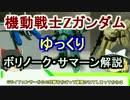 【機動戦士Zガンダム】ボリノークサマーン 解説 【ゆっくり解...