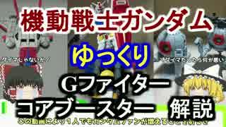 【機動戦士ガンダム】Gファイター&コアブースター ゆっくり解説 part 31