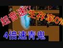 【時夢】生存不可能な超音速青鬼 part2
