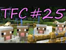 【Minecraft】生きる。#25【TFC実況】
