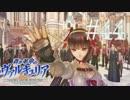 【実況】蒼き革命のヴァルキュリア#44「Let's 継続!」
