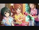 【アイマスRemix】恋のHamburg♪【五十嵐響