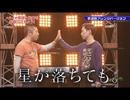 【8/26 SP放送記念!】ゴッドタン 2017/5/20放送分 仲直りフレンドパーク(ハライチ)