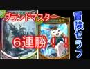 【グランドマスター】セラフで6連勝!!冒険セラフ【シャドウバース】