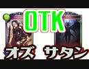 【実況】オズ&サタンOTKのギャンブル感!!【シャドバ】