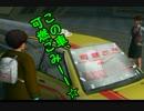 【絶対絶命都市2実況】おーい!!絶対絶命!【Part29】