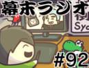 第90位:[会員専用]幕末ラジオ 第九十二回(西郷のペンタブSP) thumbnail