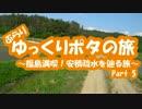 [自転車]Part5(完結)ゆっくりポタの旅~福島満喫!安積疎水を辿る旅