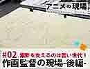 アニメの現場第2話「作画監督の現場-後編-」