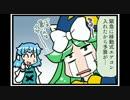 東方4コマ「がんばれ小傘さん」160 台湾例大祭編 いくよ