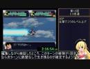 第4次スーパーロボット大戦RTA_6:58:46_Part12/44
