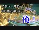 マリオカート8DX 幸流のレート上げの旅 Part64