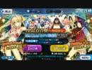 Fate/GO デットヒートサマーレース〜夢と希望のイシュタルカップ2017〜