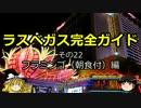 第87位:【ゆっくり】ラスベガス完全ガイド その22 フラミンゴ(朝食付)編 thumbnail