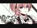 【鏡音レンV4X】カミサマネジマキ【カバー】