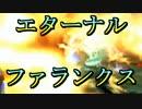 """【MHXX】エターナルファランクス!覇山竜撃砲""""究極特化""""パーティ"""