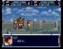 俺が主役のスーパーロボット大戦F part.05