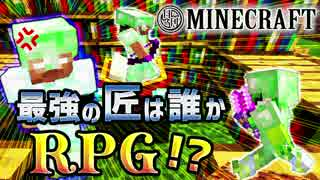 【日刊Minecraft】最強の匠は誰かRPG!?エンチャガチャ編【4人実況】