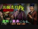 【三国志13PK】【ゆっくり実況】袁術で皇帝になる。part19(最終回)