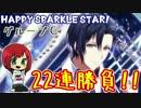 (・◇・)<神引き!?HappySparkleStar!ガシャ22連回してみた【アイナナ】