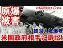 【韓国人被爆者が大暴走】 ついに米国政府相手に訴訟開始!ガンバレー!