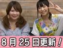 【8月25日更新】松井恵理子&影山灯がお届けするHJ文庫放送部2学期!