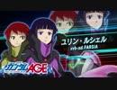 機動戦士ガンダム EXTREME VS. MAXI BOOST ON ファルシア 参戦PV