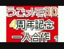 うごメモ3D ~4周年記念一人合作~