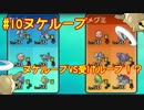 【ポケモンSM】第10回 ヌケループ! ヌケループVS受けループ!?