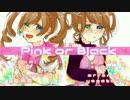 【オリジナルMV】Pink or Black 歌ってみた ver.7彩空