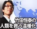 【無料】竹田恒泰の『人類を救う温暖化』(前編) 竹田恒泰チャンネル特番