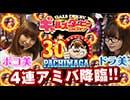 パチマガギャルズダービー2017(ちゃんねる杯)第3戦「ぱちんこCR北斗の拳7転生対...